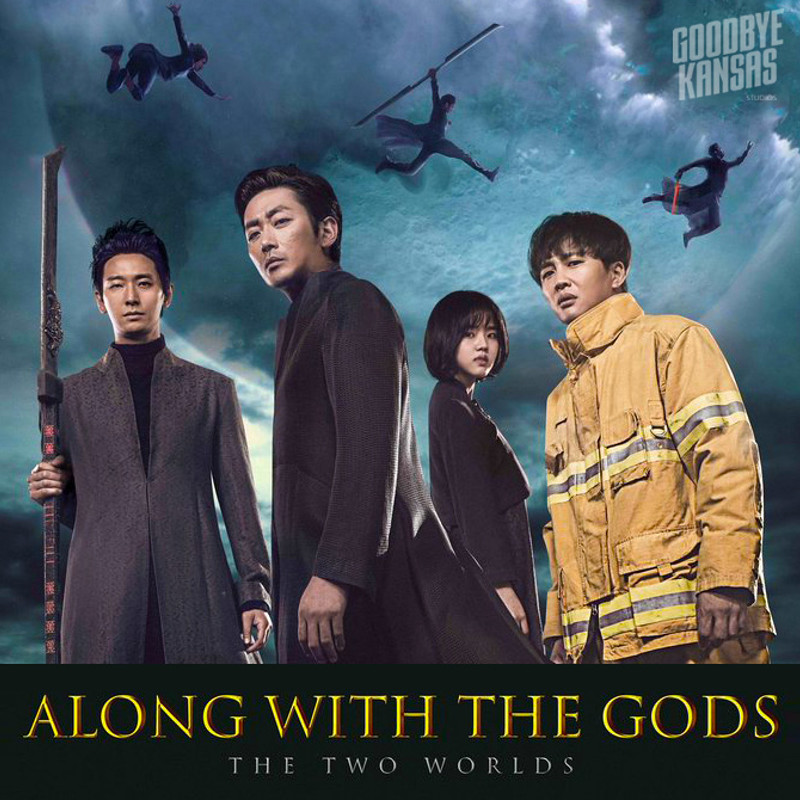 Along With The Gods – The Two Worlds - feature film
