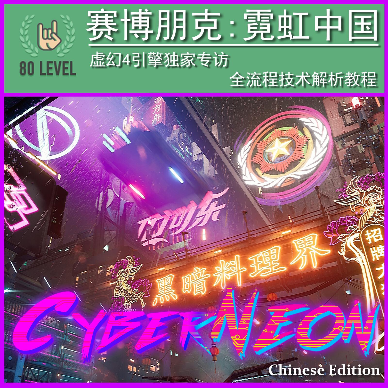 80.lv 虚幻4引擎个人独家专访赛博朋克: 霓虹中国(CyberNeon)全流程技术解析教程