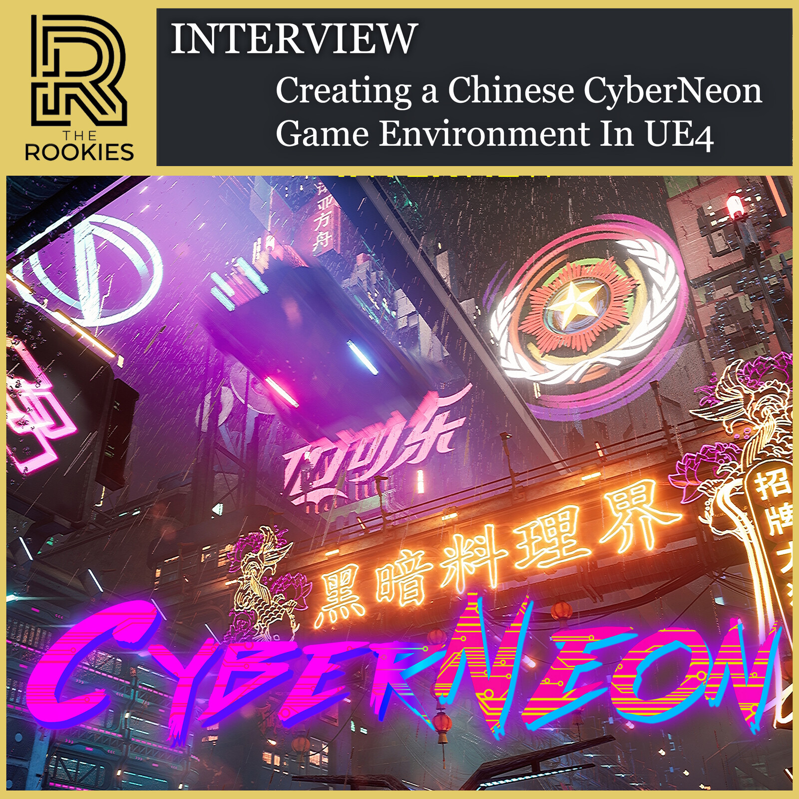 The Rookies Breakdown Article - Creating a Chinese CyberNeon Game Environment In UE4