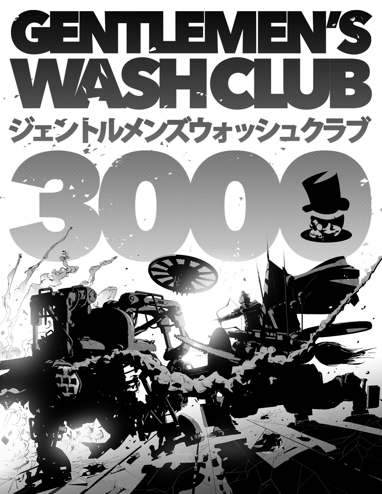 Gentlemen's Wash Club 3000 Poster
