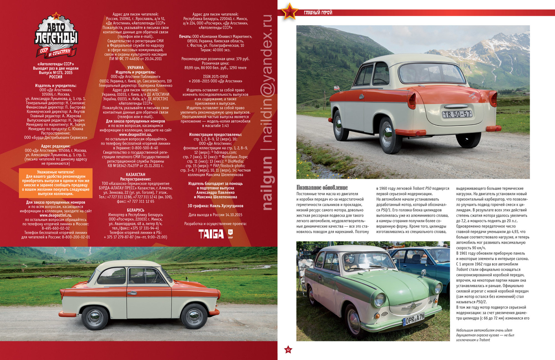 Nail khusnutdinov cars issue 173 hires 2
