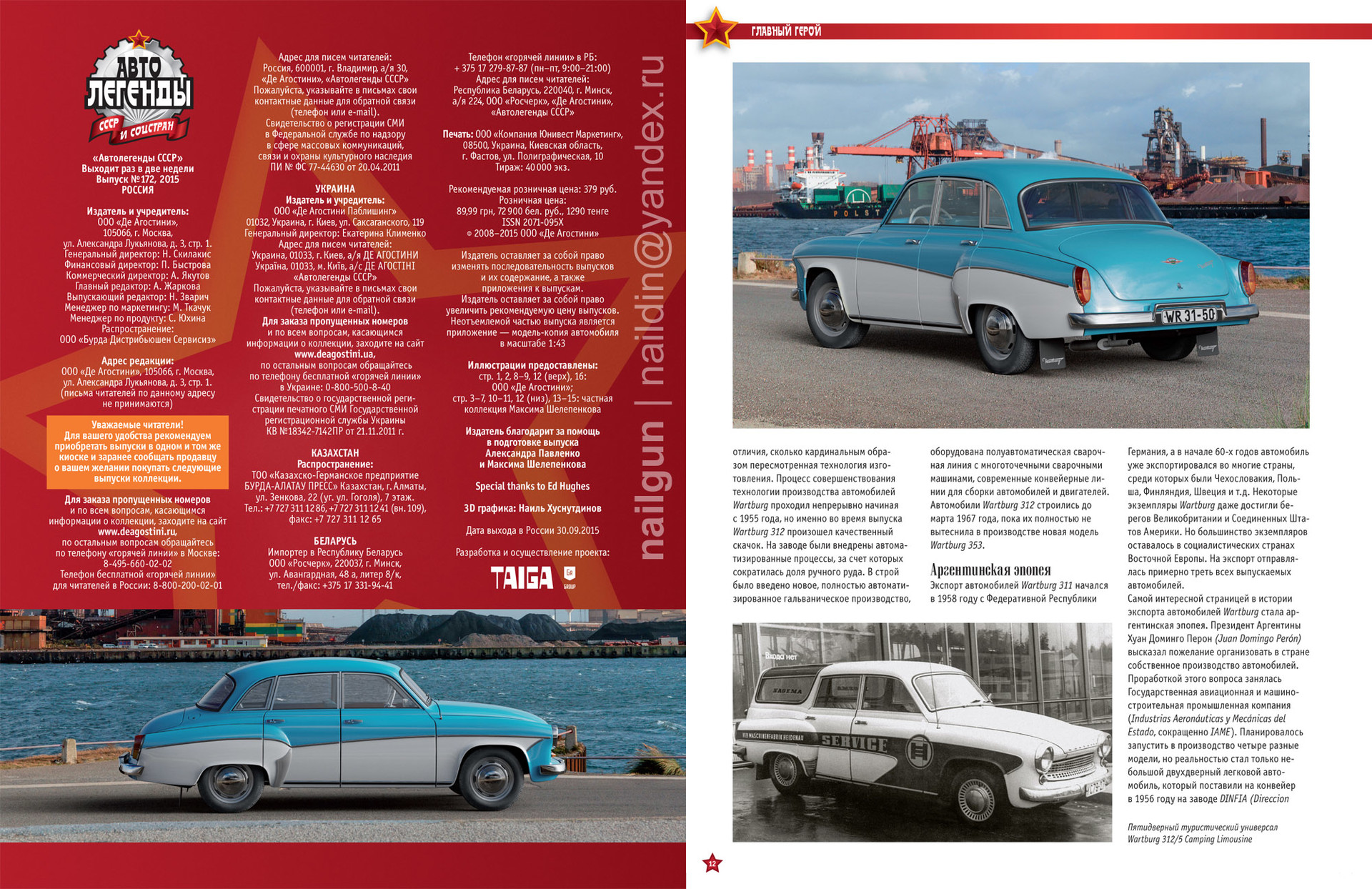 Nail khusnutdinov cars issue 172blue hires 2