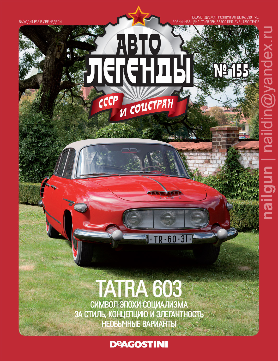Nail khusnutdinov cars issue 155 hires 1