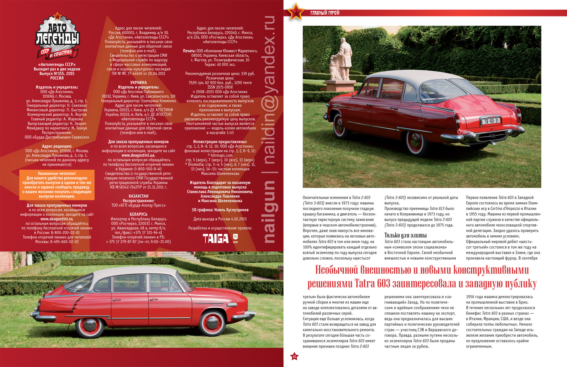 Nail khusnutdinov cars issue 155 hires 2