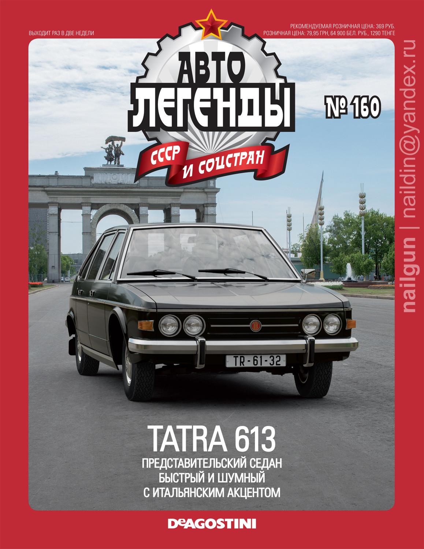 Nail khusnutdinov cars issue 160 hires 1