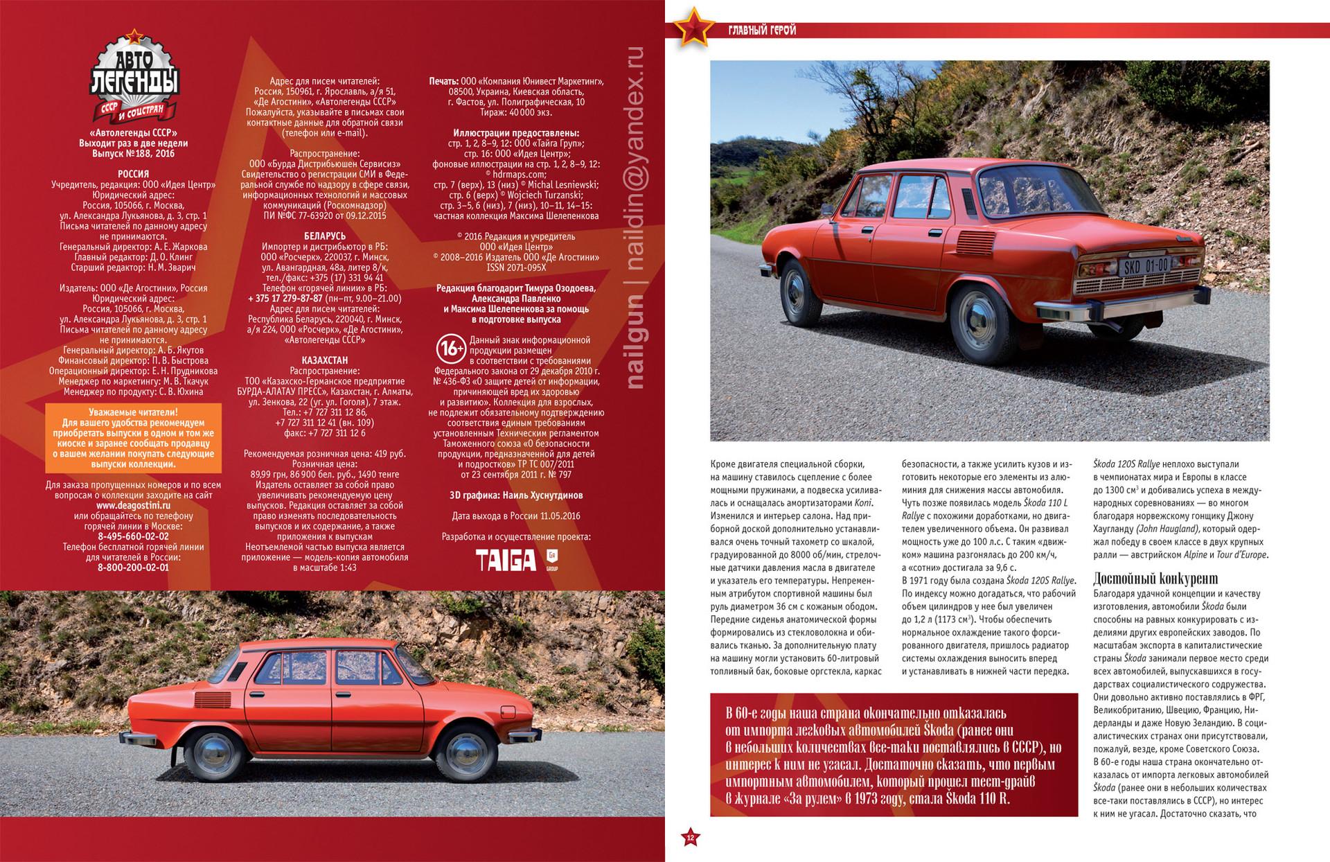 Nail khusnutdinov cars issue 188 hires 2