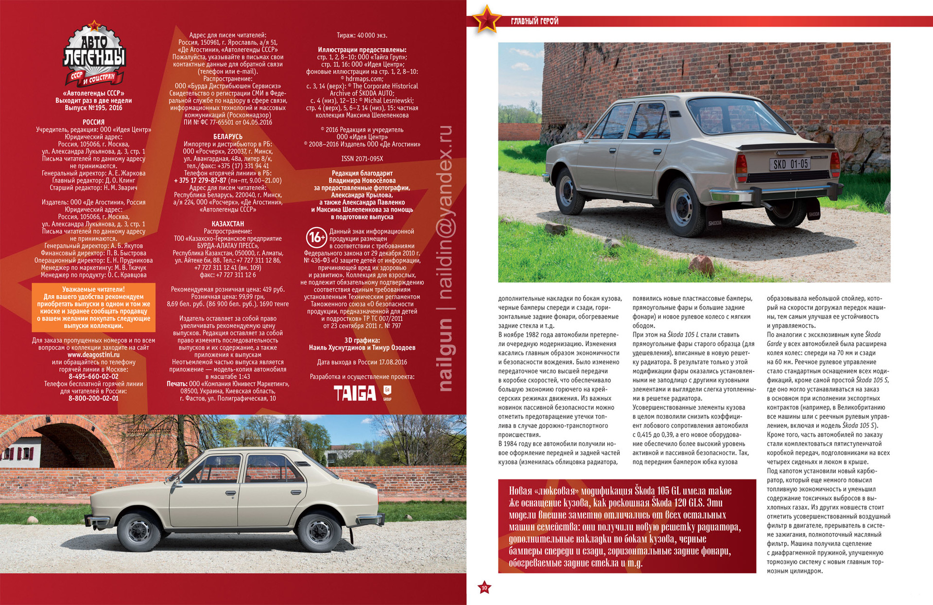 Nail khusnutdinov cars issue 195 hr 2
