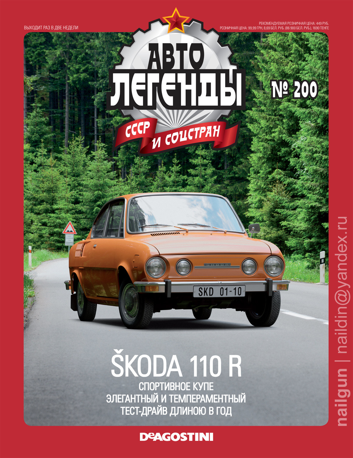 Nail khusnutdinov cars issue 200 hires 1