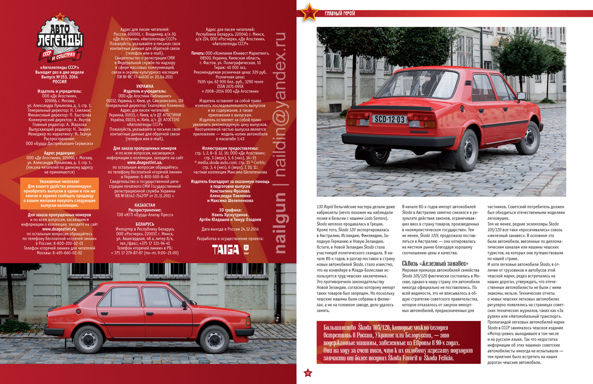 Nail khusnutdinov cars issue 153 hr 2