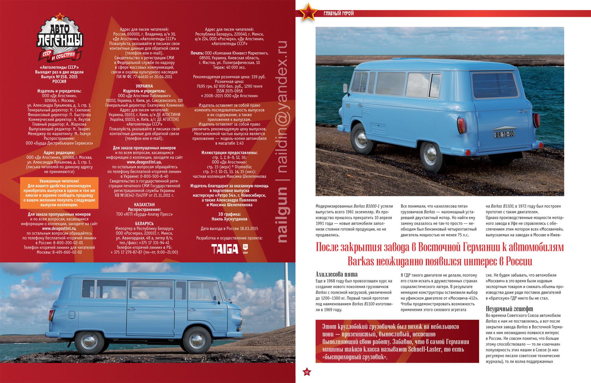 Nail khusnutdinov cars issue 158 hires 2