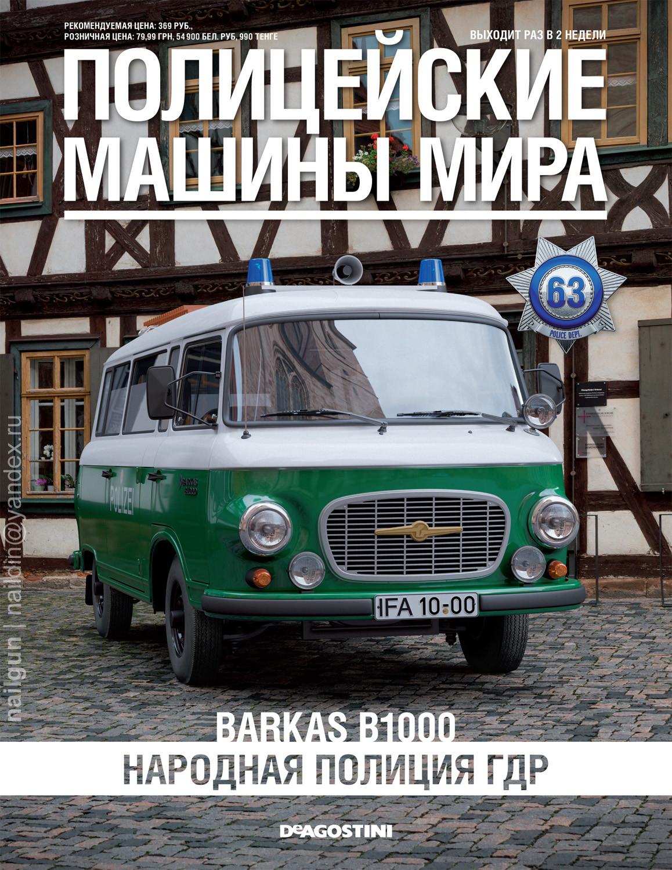 Nail khusnutdinov policecars 63 hires 1