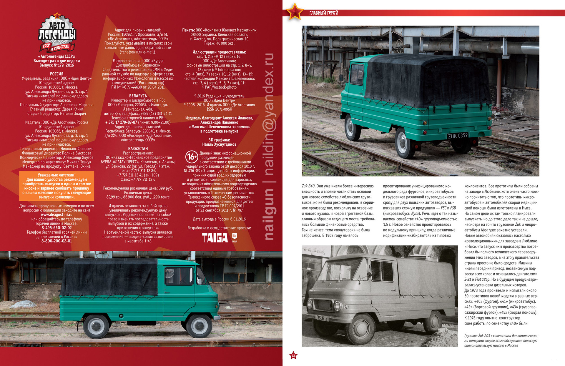 Nail khusnutdinov cars issue 179 hires 2