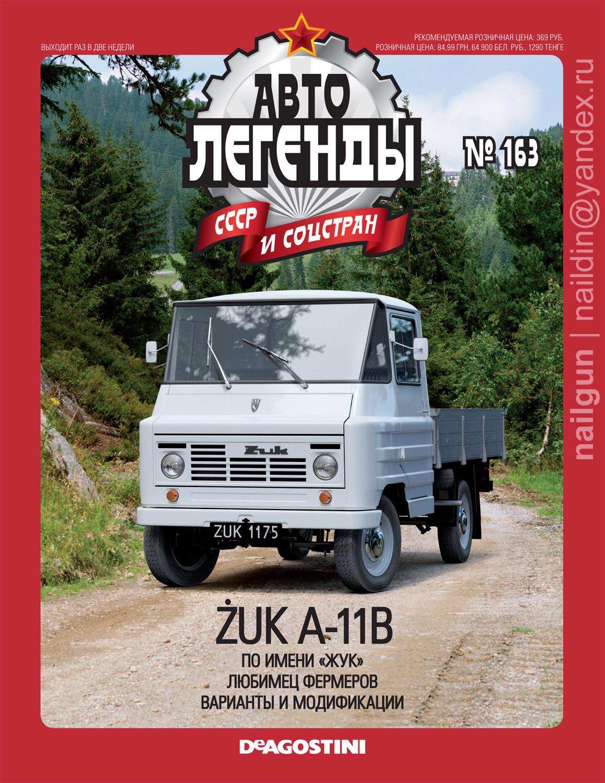 Nail khusnutdinov cars issue 163 hires 1