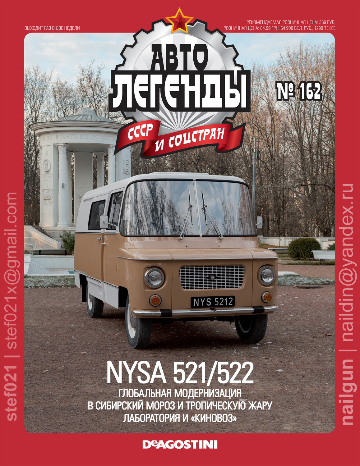 Nail khusnutdinov cars issue 162 hires 1
