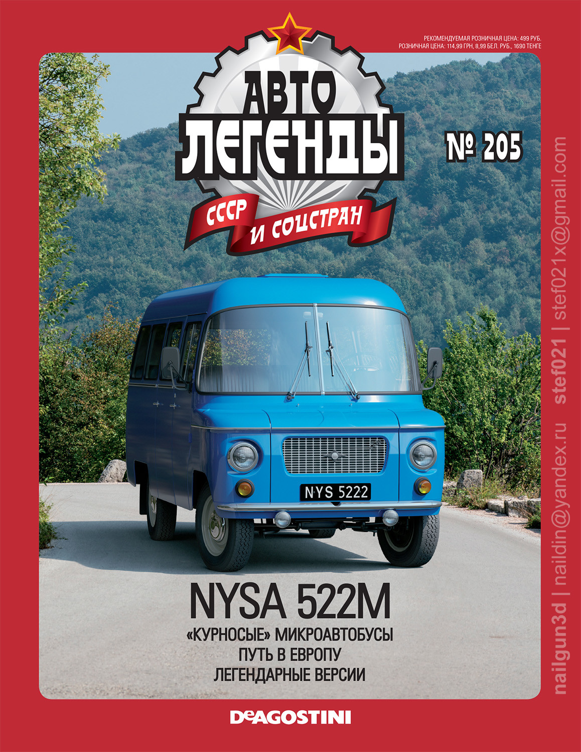 Nail khusnutdinov cars issue 205 hi 1