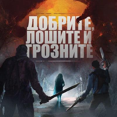 Ismail inceoglu cover dobrite loshite i groznite blagoy ivanov