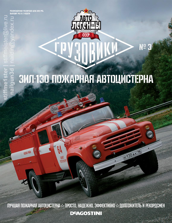 Nail khusnutdinov trucks 03 hr 1