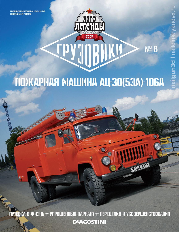 Nail khusnutdinov trucks 08 hi 1