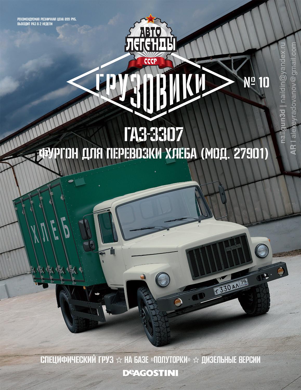 Nail khusnutdinov trucks 10 hi 1