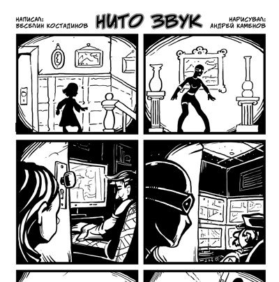 Andrey kamenov noise page01