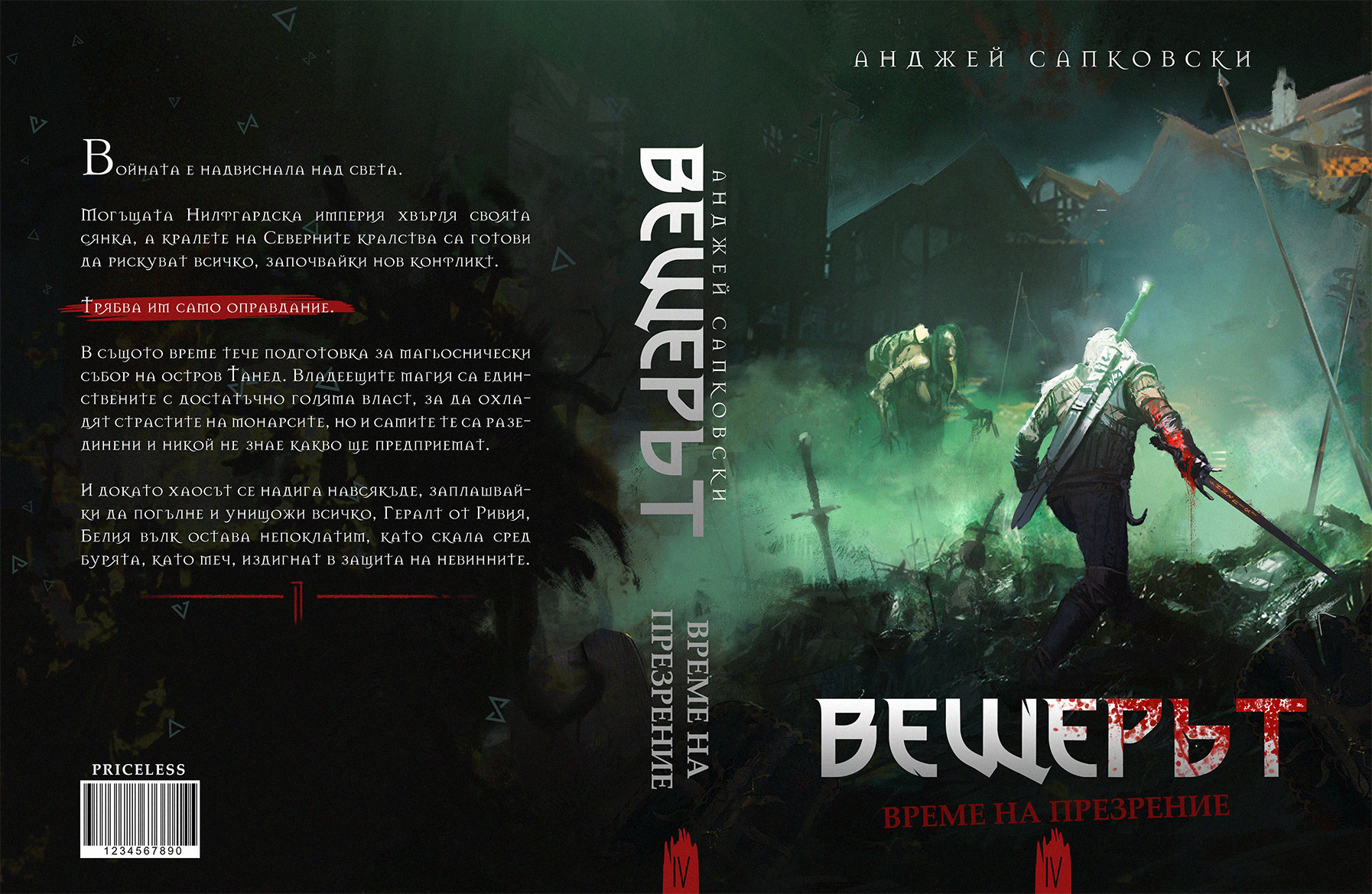 Ismail inceoglu the witcher 4th book cover fanart