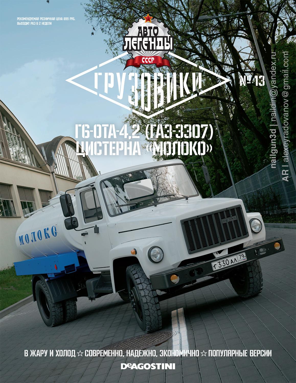 Nail khusnutdinov trucks 13 hi 1