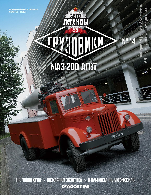 Nail khusnutdinov trucks 14 hi 1