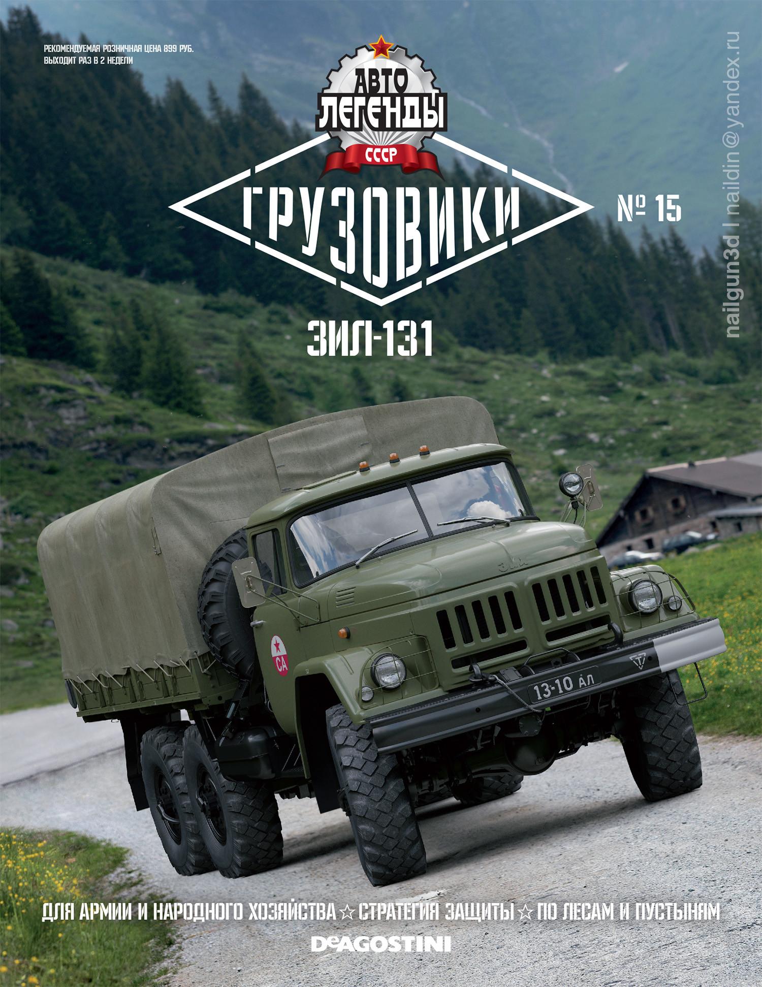 Nail khusnutdinov trucks 15 hr 1