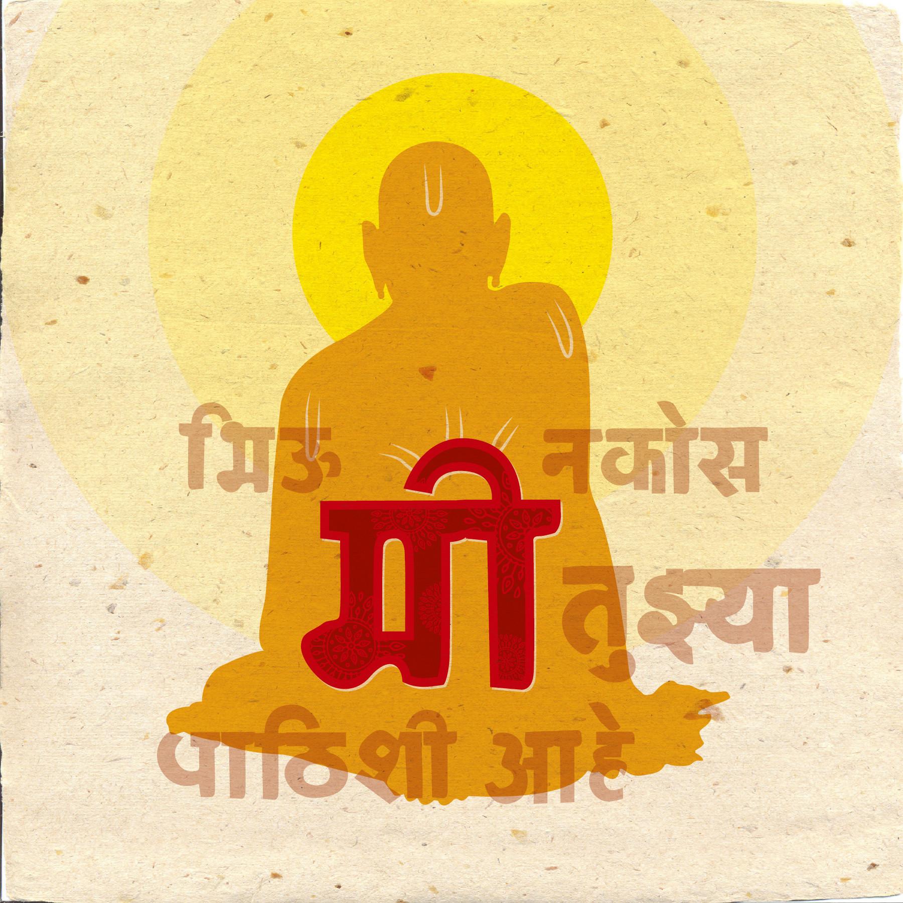 Rajesh r sawant swami samartyha poster 01