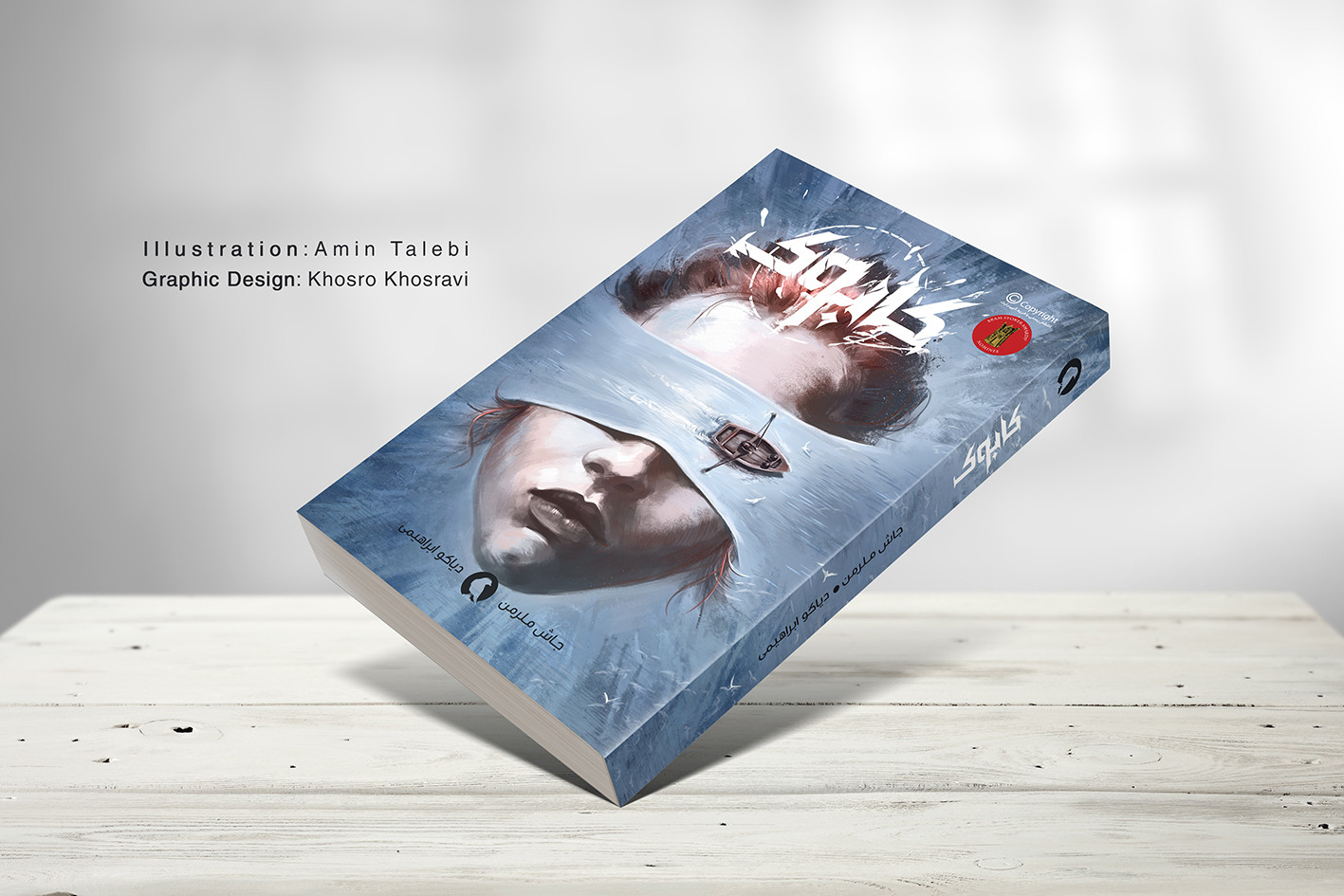 Amin Talebi Bird Box Book Cover Illustration