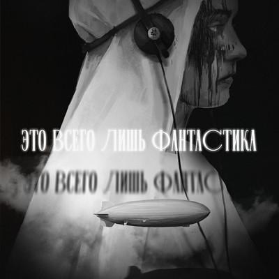 Ksenia lanina it s just fantastic text
