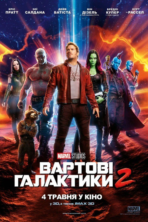 Nate hallinan guardians of the galaxy vol two ver30