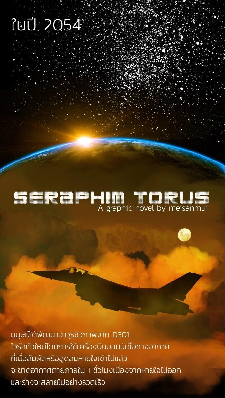 Seraphim torus 1