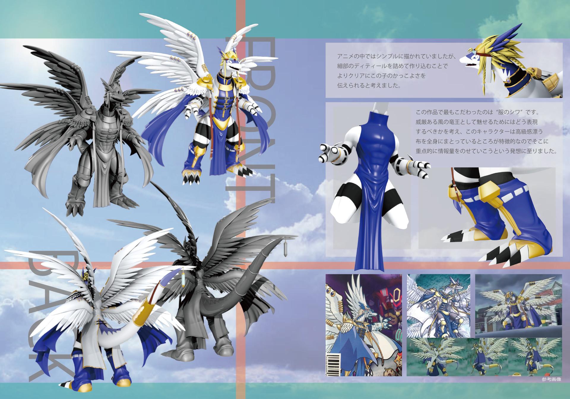 Tail Of The Dragon Photos >> Juri Takahara - Kaneld wing dragon -Shiron-
