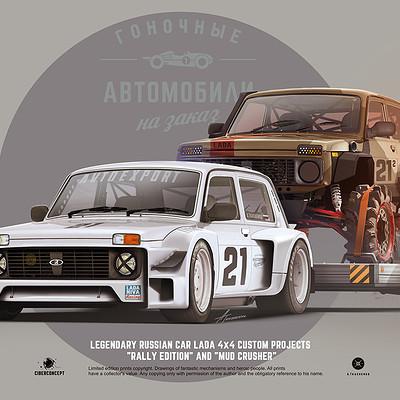 Andrey tkachenko niva niva 2 small