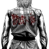 Artstation Manga Page Of Art Of Fighting Gaiden Cristiano Melo