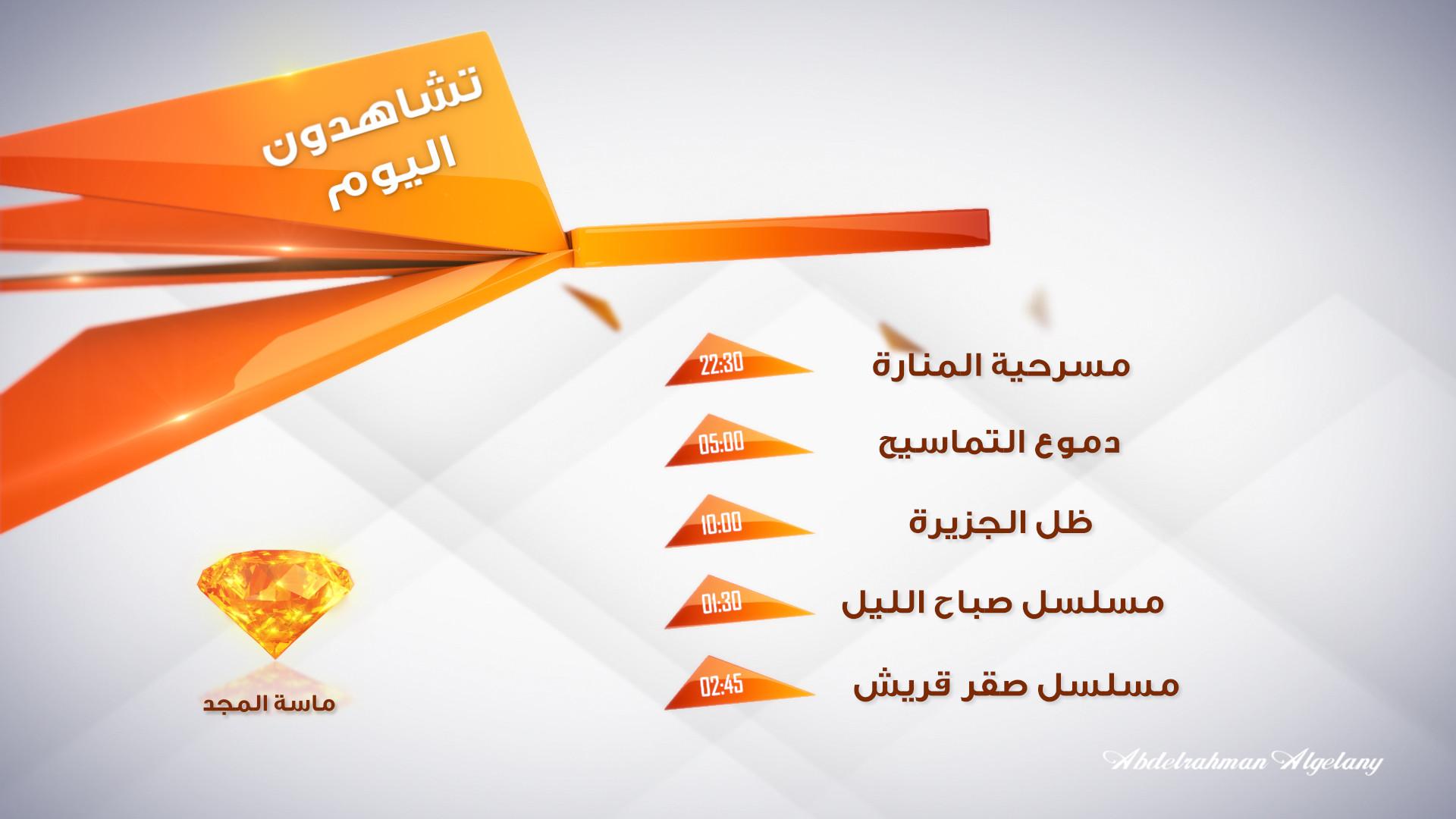 ArtStation - Masat Al-Majd TV Channel - Rebranding, Abdelrahman Algelany