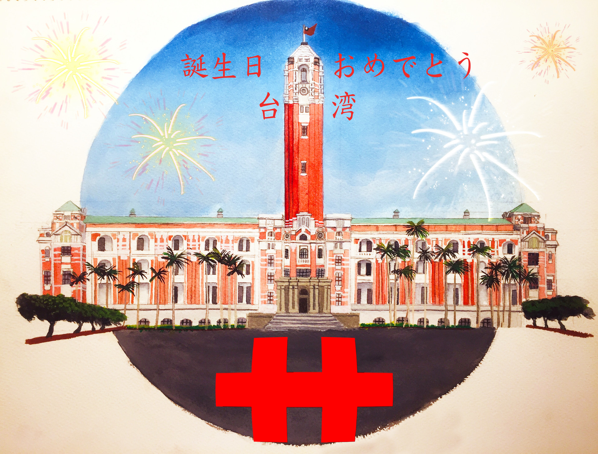 Jerry Liu Happy Birthday Taiwan