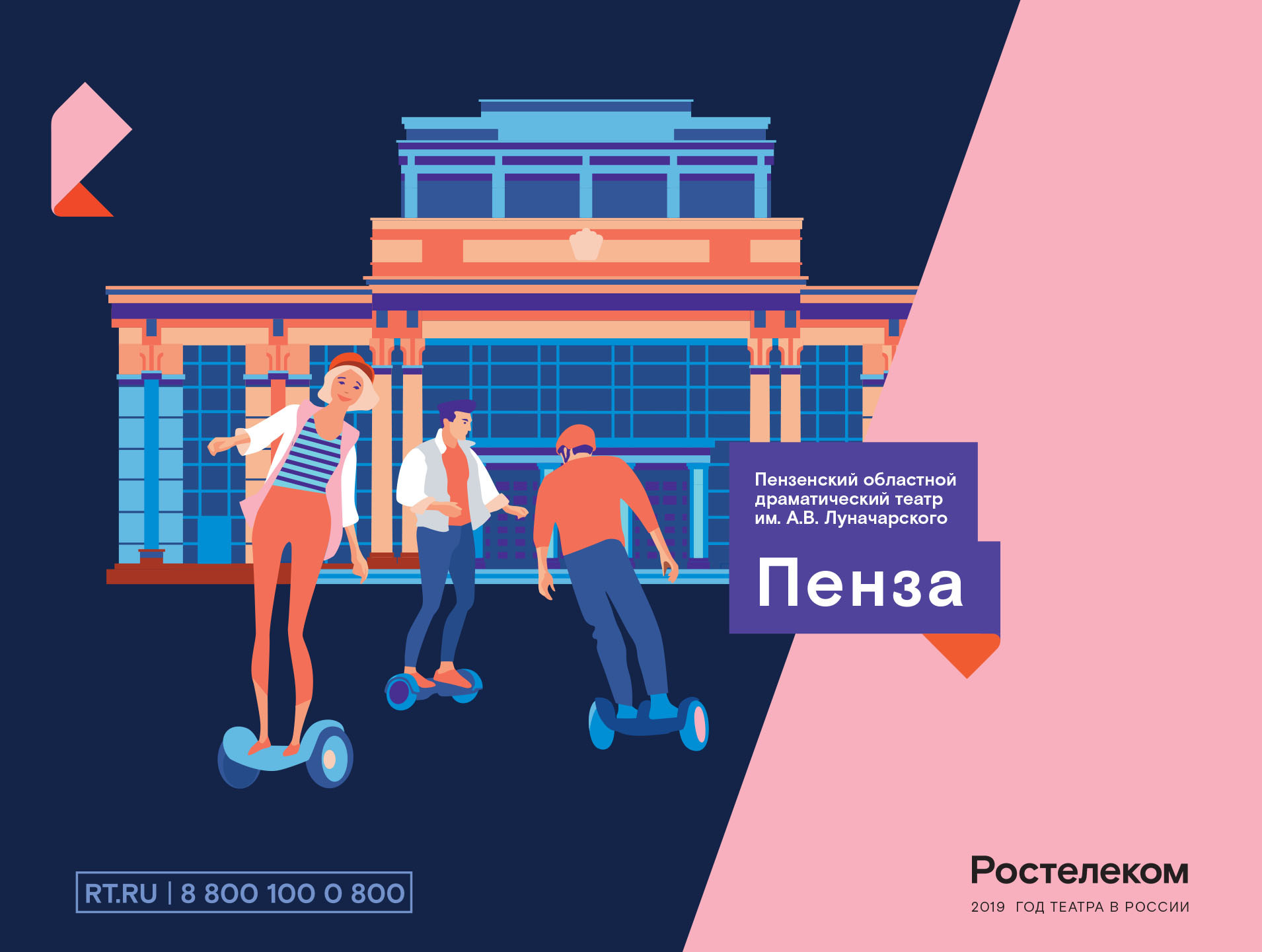 Axana zasorina rostelecom1 copy 11