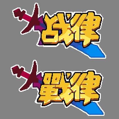 Grace liu wargroove logo pixel final