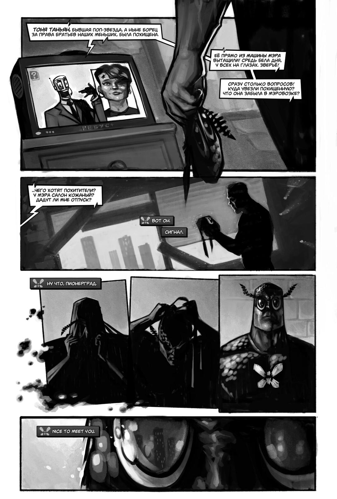 МОТЫЛЬ! - Страница 2