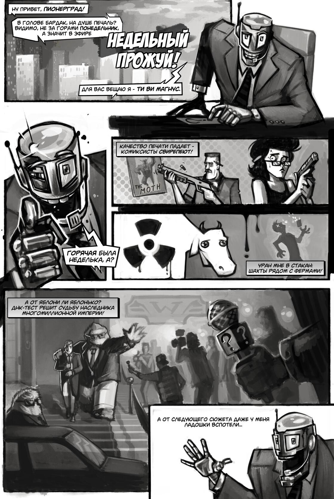 МОТЫЛЬ! - Страница 1