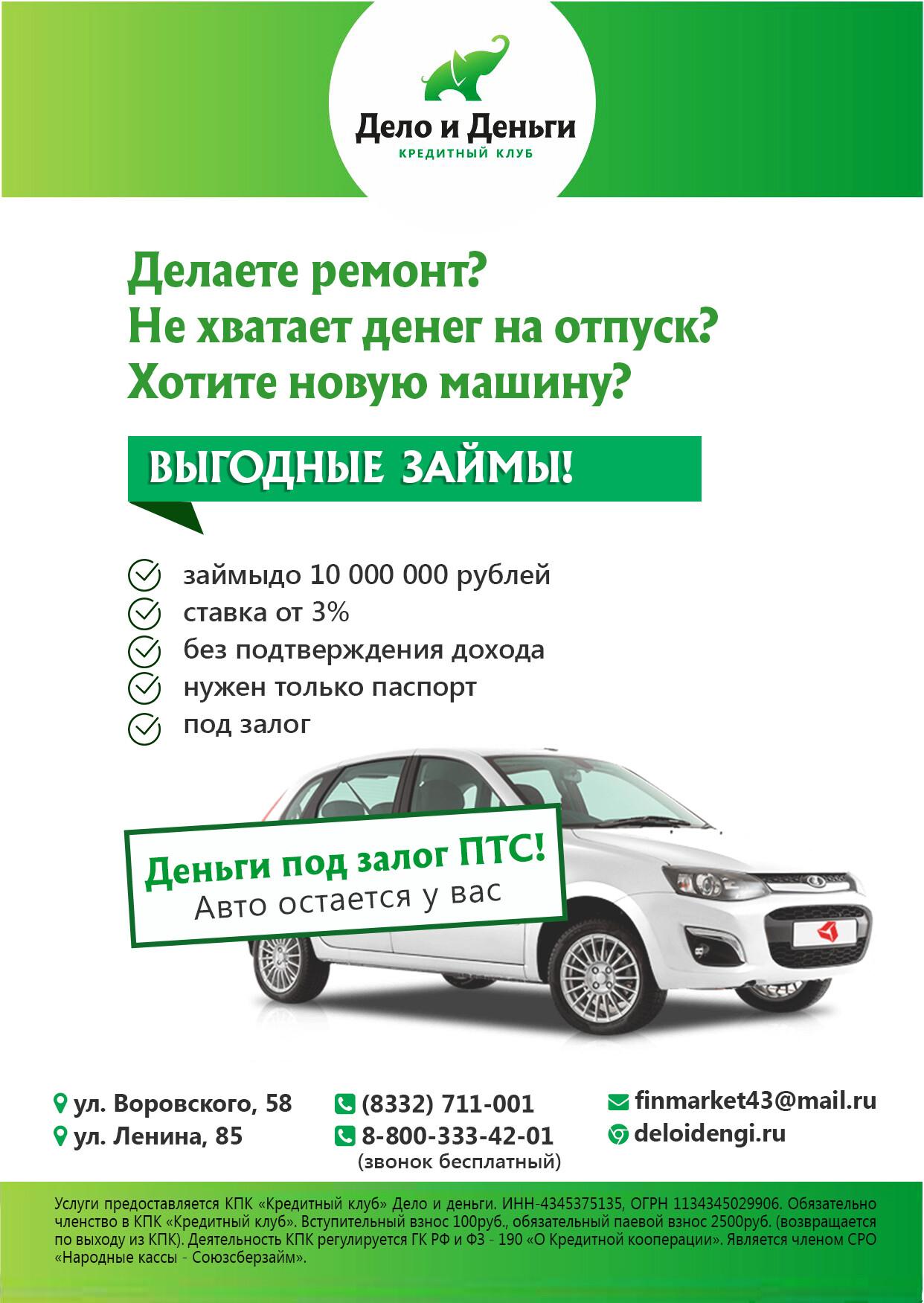 Бесплатное авто без денег продажа залогового авто ломбард