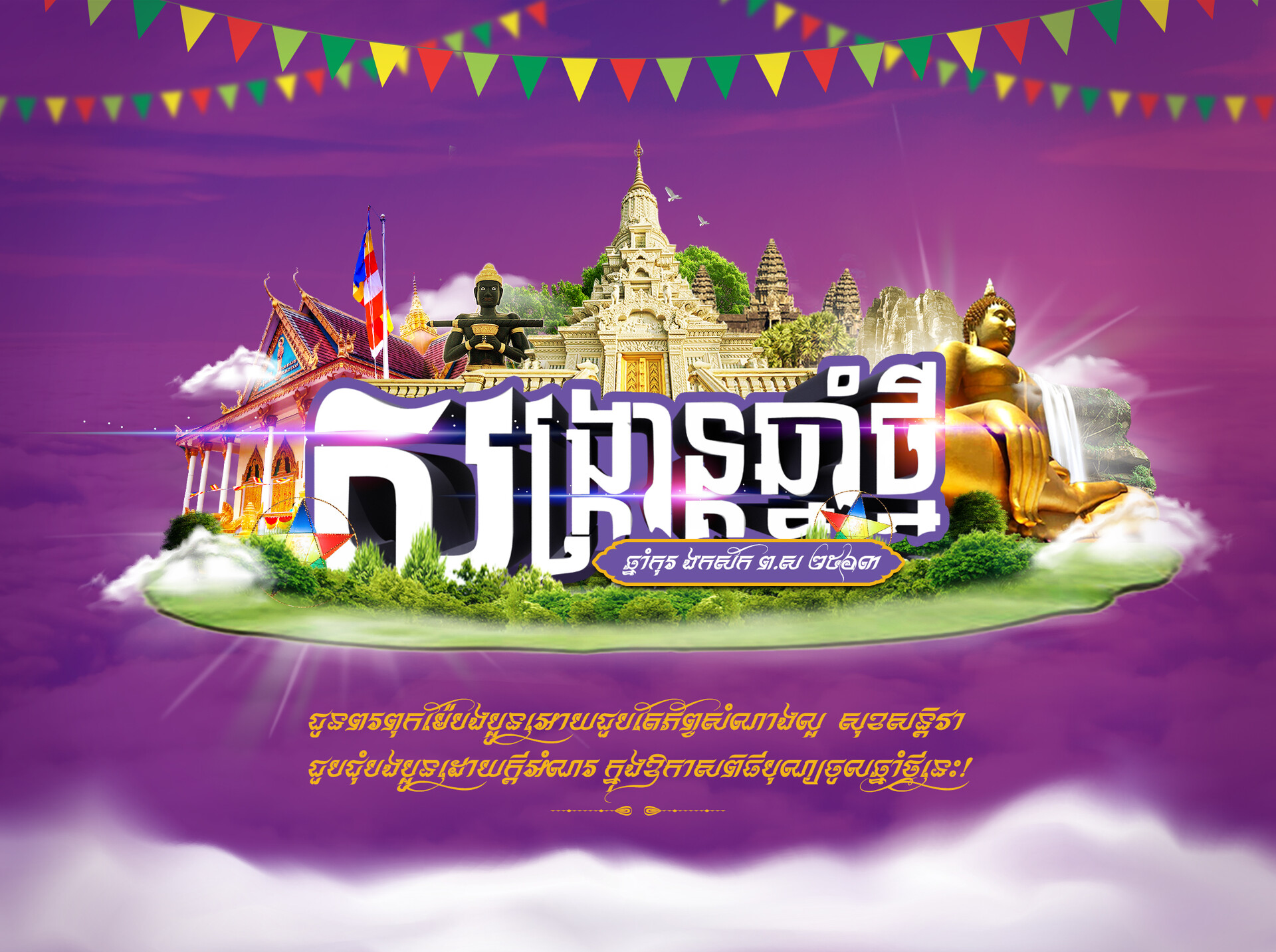 ArtStation - Khmer New year 2019, Chanrin Mao