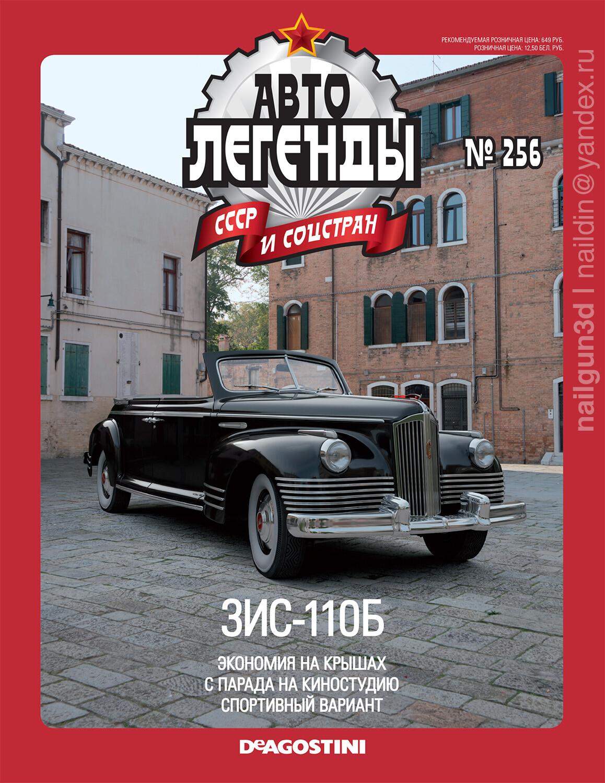 Nail khusnutdinov cars issue 256 hi 1