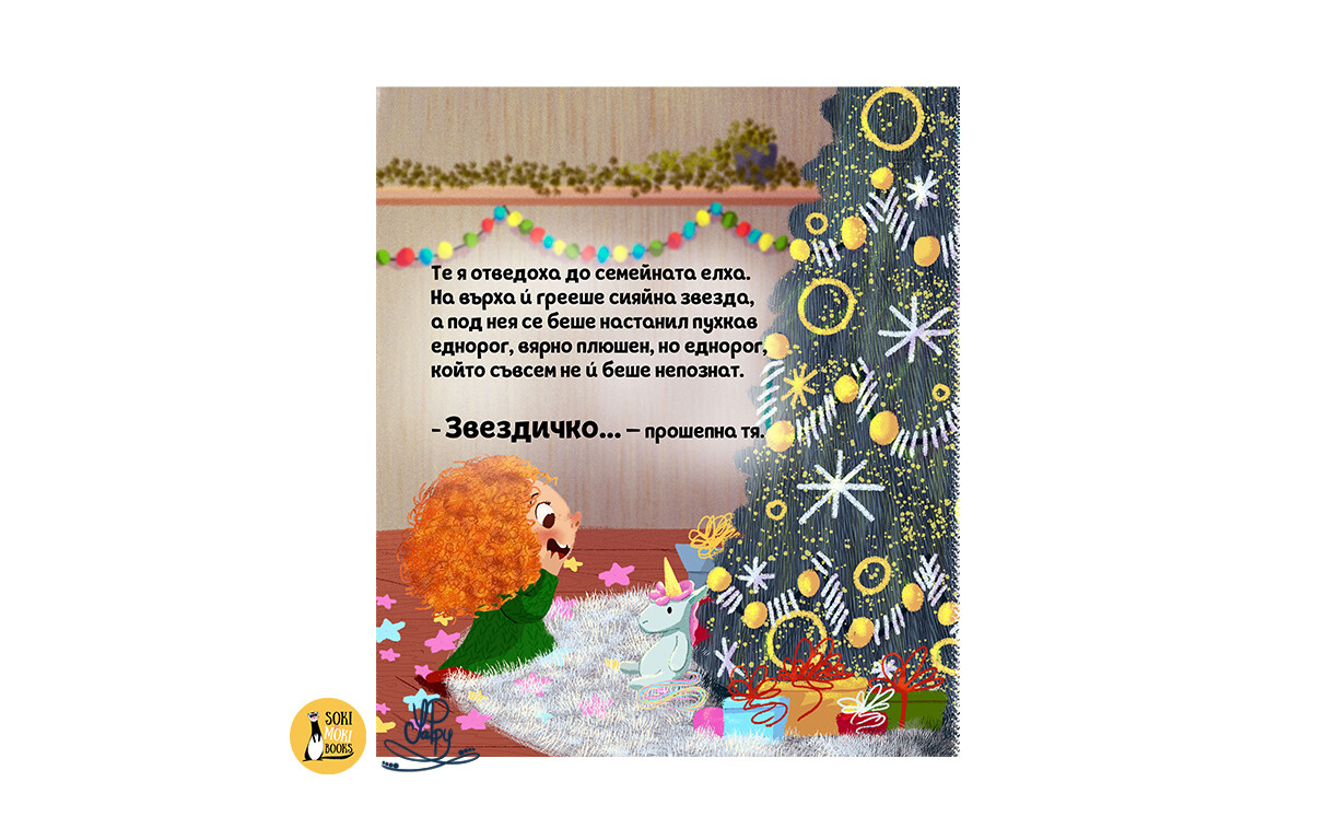 Yana popova yappy artboard 8