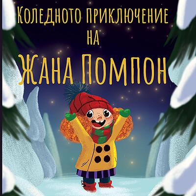 Yana popova yappy artboard 9