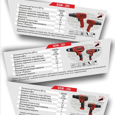 Roman volkov product catalog page 02