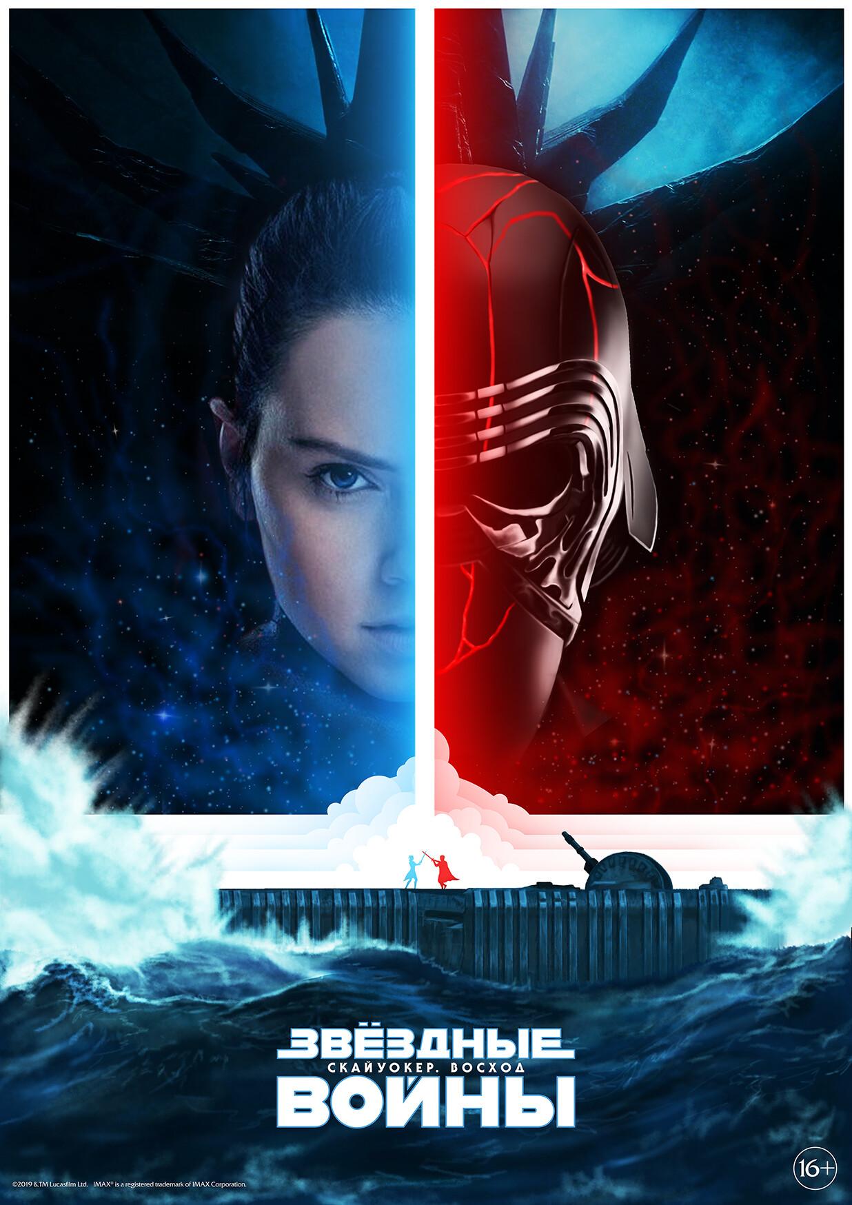 Artstation Star Wars Rise Of Skywalker Alternative Poster Artur Harkov