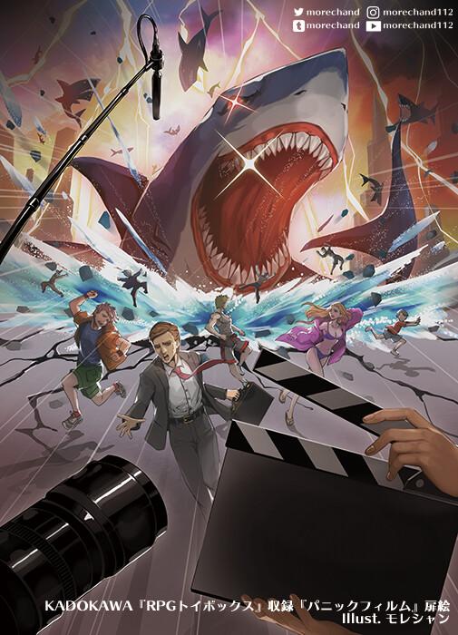 """Panic Film"" image illust from "" RPG TOYBOX """
